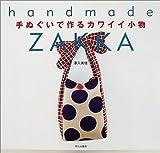 手ぬぐいで作るカワイイ小物—handmade ZAKKA