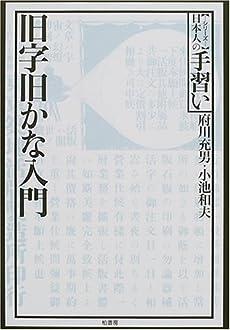 旧字旧かな入門 (シリーズ日本人の手習い)