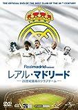 レアル・マドリード -20世紀最高のクラブチーム- 【ベスト・ライブラリー 1500円:第2弾】 [DVD]