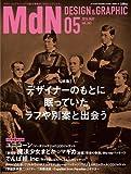 月刊MdN 2014年 5月号(特集:デザイナーのもとに眠っていたラフや別案と出会う) [雑誌]