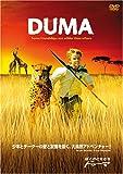 ぼくのともだち ドゥーマ [DVD]