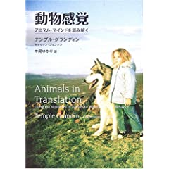 動物感覚―アニマル・マインドを読み解く