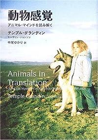 動物感覚—アニマル・マインドを読み解く