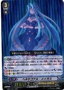 カードファイト!!ヴァンガード/神秘の預言者/EB07/001 ヘキサゴナル・メイガス RRR