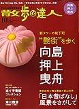 散歩の達人 2008年 10月号 [雑誌]