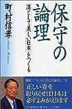 保守の論理 「凛として美しい日本」をつくる