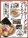ヒットラーメン店をつくろう! (旭屋出版MOOK)