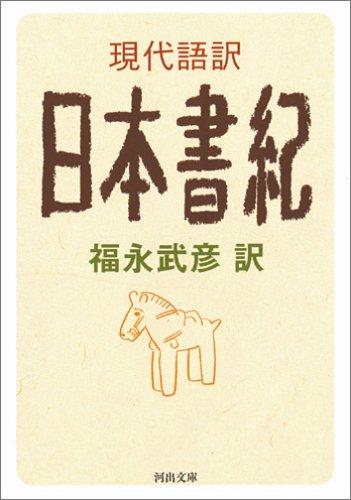 現代語訳 日本書紀 (河出文庫)