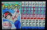 愛蔵版 ホールインワン 全8巻完結 [マーケットプレイス コミックセット]