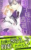 王子様と逃避行 (ミッシィコミックス)