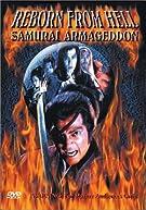 魔界転生 The ARMAGEDDON