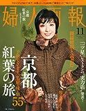 婦人画報 2010年 11月号 [雑誌]