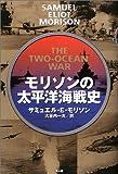 モリソンの太平洋海戦史