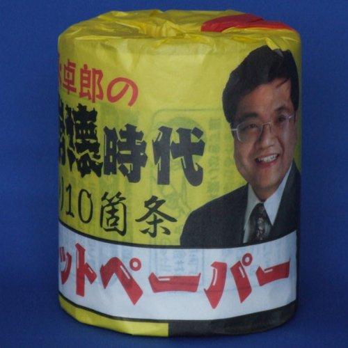 トイレットペーパー 森永卓郎の年収崩壊時代