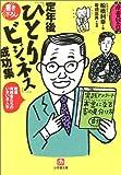 定年後「ひとりビジネス」成功集 (小学館文庫)