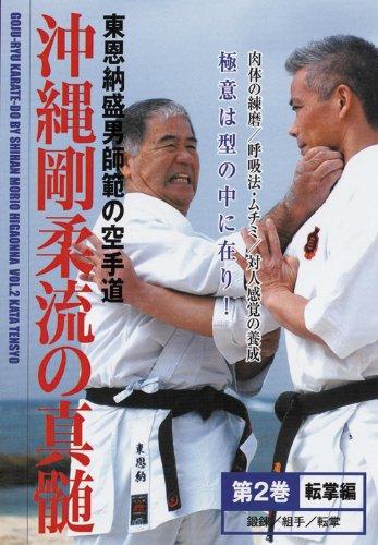 沖縄剛柔流の真髄シリーズ 第2巻 転掌編 [DVD]