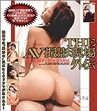 THE AV撮影現場外伝 [DVD]