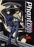 ファントム(1)<初回限定版> [DVD]