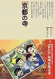 まんがお寺を知る本—修学旅行・社会科見学に役立つ (1)