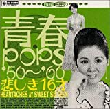青春POPS'50〜'60 悲しき16才