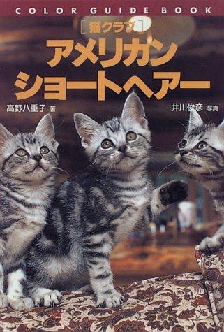 猫クラブ アメリカン・ショートヘアー (カラー・ガイド・ブック)