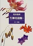 花の色別 道ばたの草花図鑑〈1〉春~夏編