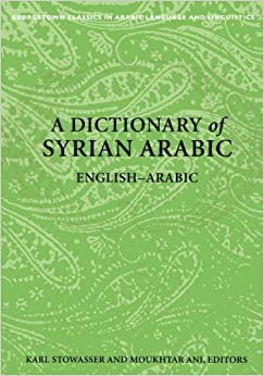 dictionary of linguistic terms english arabic pdf
