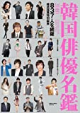 韓国俳優名鑑2010