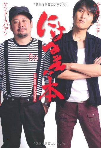 にけつッ本!! 〜別冊 吉本芸人日記傑作選付き〜 (ヨシモトブックス)