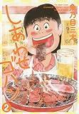 しあわせゴハン 2 (ヤングジャンプコミックス)