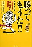 """勝ってもうた!!―""""サラリーマン市長""""平松邦夫・涙と笑いの奮戦記"""