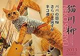 猫川柳 カレンダー 2013年