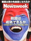 Newsweek (ニューズウィーク日本版) 2012年 12/26号 [雑誌]