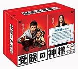 受験の神様 DVD-BOX