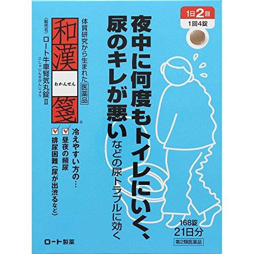 【第2類医薬品】ロート牛車腎気丸錠II 168錠