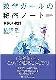 数学ガールの秘密ノート/やさしい統計 (数学ガールの秘密ノートシリーズ)