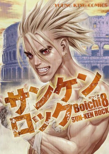サンケンロック 8 (ヤングキングコミックス) -