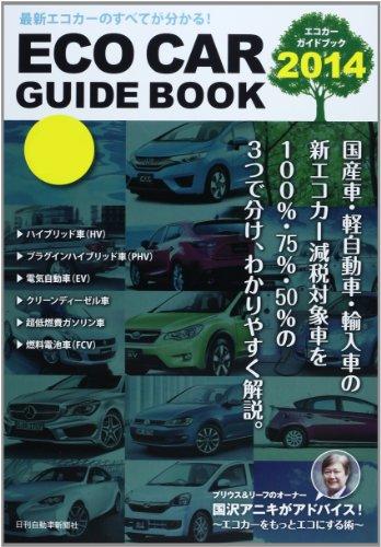 エコカーガイドブック〈2014〉