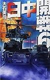 日中開戦6 - 核の脅し