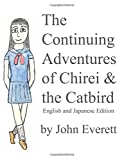 img - for The Continuing Adventures of Chirei and the Catbird: English and Japanese Edition book / textbook / text book