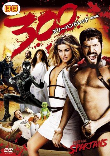 ほぼ300(スリーハンドレッド)(特別編) [DVD]
