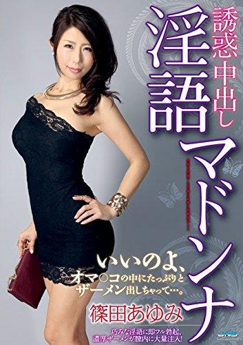 誘惑中出し淫語マドンナ [DVD]