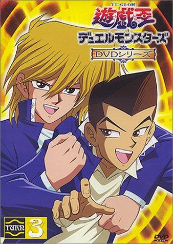 遊戯王デュエルモンスターズ TURN3 [DVD]