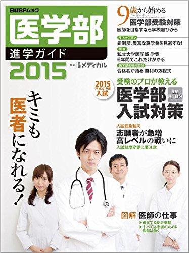 医学部進学ガイド2015 (日経BPムック)