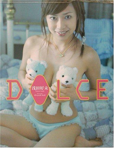 浅田好未写真集「DOLCE(ドルチェ)」