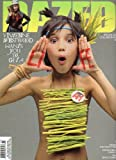 img - for Dazed & Confused Uk Magazine No.63 July 2008 (VIVIENNE WESTWOOD WANTS YOU TO GET A LIFE) book / textbook / text book