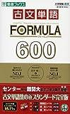 古文単語FORMULA 600―大学受験