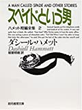 スペイドという男―ハメット短編全集 (2) (創元推理文庫 (130‐5))