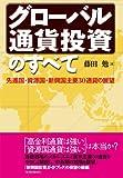 グローバル通貨投資のすべて―先進国・資源国・新興国主要30通貨の展望