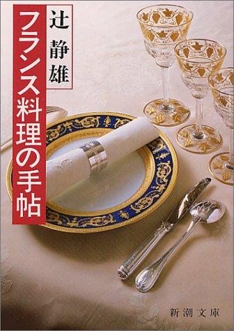 フランス料理の手帖
